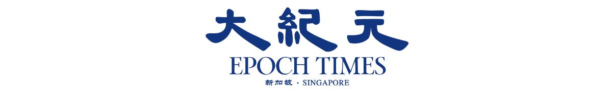大纪元媒体 新加坡