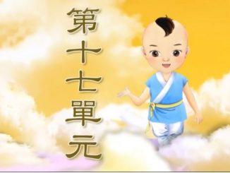 三字经(十七)- 王祥卧冰求鲤