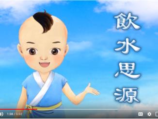 三字经(十二)- 饮水思源