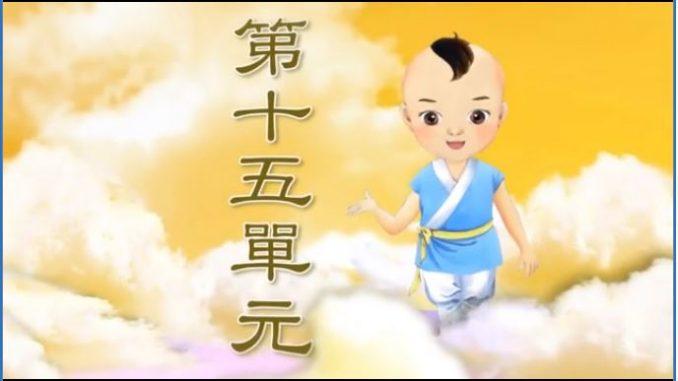 三字经(十五)- 孔子的故事