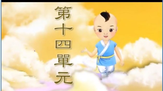 三字经(十四 )- 乾隆与纪晓岚