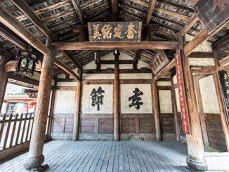 """培田古村落,吴氏祠堂-墙上写着""""孝节"""""""
