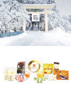 日本小吃-12月礼盒
