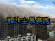 中国沙尘暴