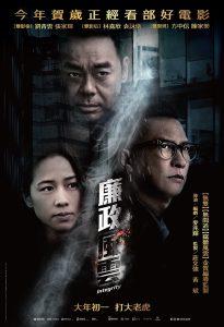 廉政风云_1