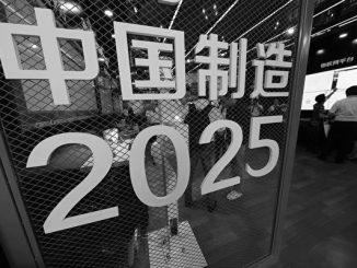 中国制造2025