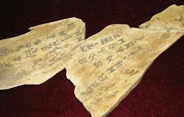 传统汉字是神造的-甲骨文复制片