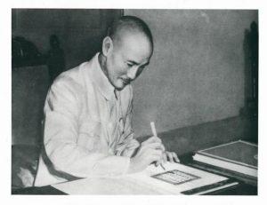 蒋介石-《联合国宪章》批准书