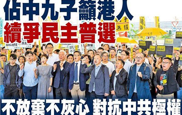 香港雨伞运动占中九子被定罪
