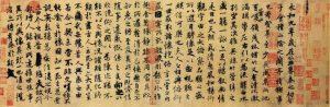 传世历代草本-神龙本