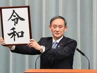 日本宣布新年号 令和