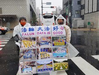 日本法轮功
