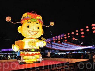 """五米高的彩灯""""运财小福星"""",喜气神气。(宋祥龙/大纪元)"""