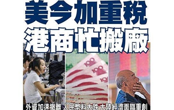 中美贸易谈判,关税战