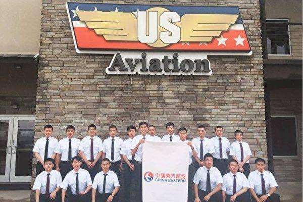 USAG,中国东方航空公司飞行员