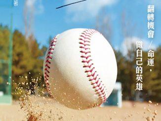 《人生两好球三坏球》/三民书局提供