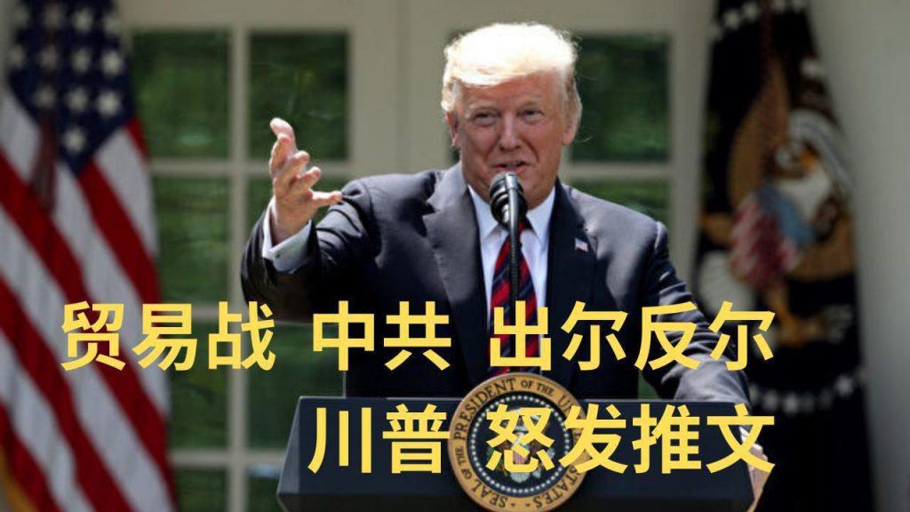 中美贸易战 为何特朗普怒发推文