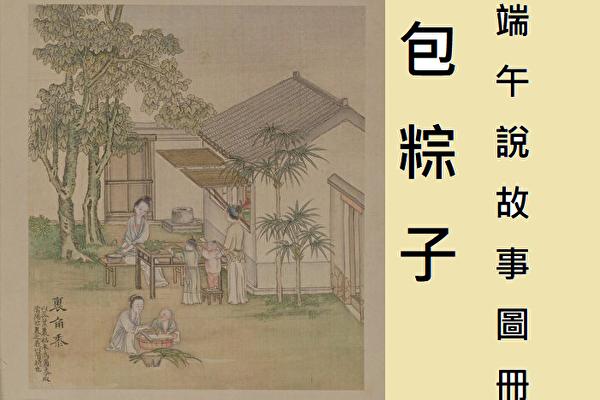 端阳故事图册