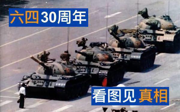 六四30周年 天安门大屠杀 看图见真相