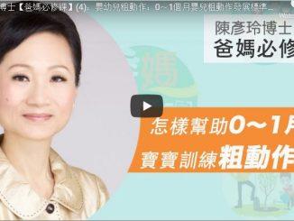 陈彦玲博士, 爸妈必修课, 儿童心理学,儿童教育, 婴幼儿粗动作
