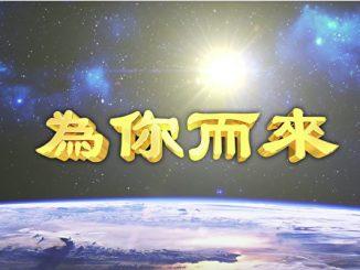 新唐人, 新境界影视, 《为你而来》, 法轮功, 修炼