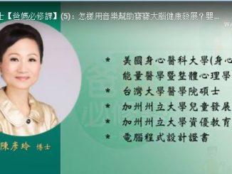 陈彥玲博士,爸妈必修课 (5),儿童心理学,婴幼儿音乐,婴儿大脑发育