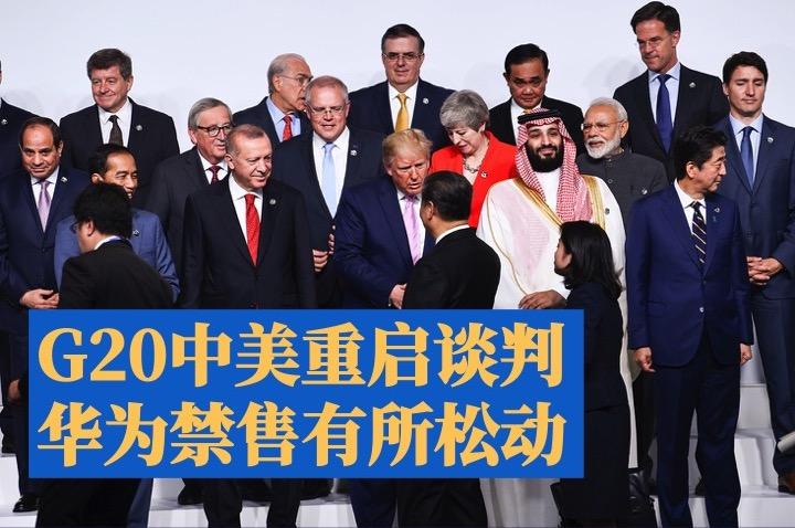 G20中美重启谈判 华为禁售有所松动