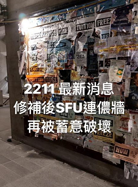 加拿大大学, 反送中, 菲沙大学, 连侬墙, 香港人
