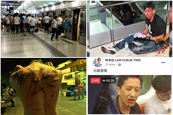 香港, 反送中, 暴徒