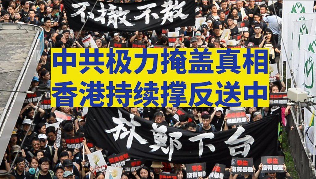 中共极力掩盖真相,香港继续反送中
