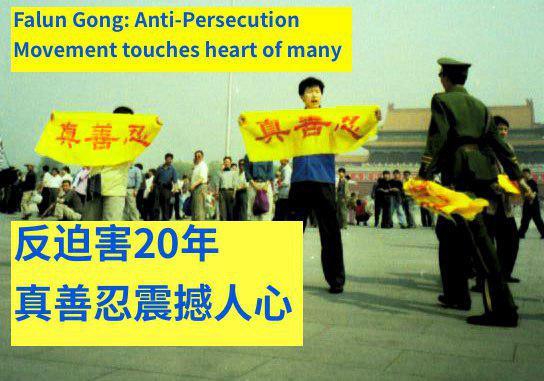 反迫害20年 真善忍震撼人心