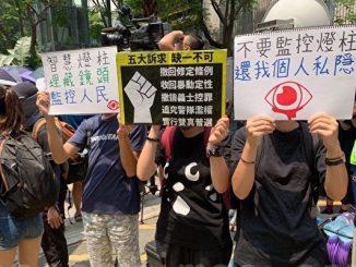 香港, 反送中, 白色恐怖, 大数据, 监控