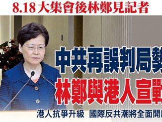 林郑, 香港民众
