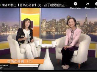 陈彥玲博士, 爸妈必修课, 儿童心理学, 儿童教育, 入睡慢