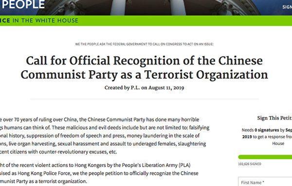 连署, 白宫, 反送中, 中国共产党, 恐怖组织