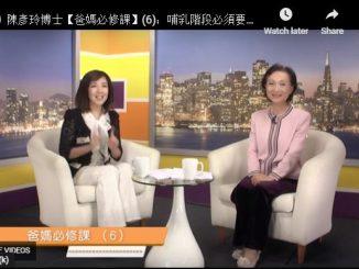 陈彥玲博士,儿童心理学, 哺乳阶段, 恐惧心理, 爸妈必修课 (6)