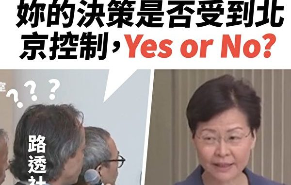 林郑月娥, 香港特首, 中共, 傀儡