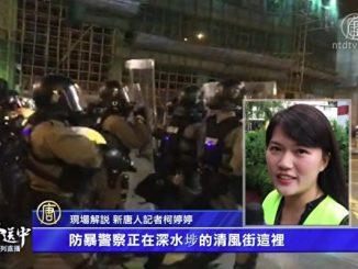 催泪弹, 反送中, 新唐人记者