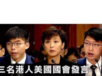 新闻拍案惊奇, 黄之锋, 张崑阳, 何韵诗