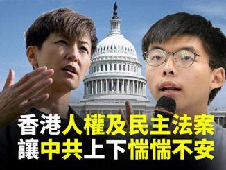世界十字路口, 美国国会, 香港, 香港人权及民主法案