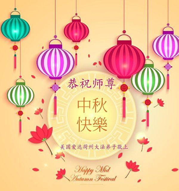 中秋节, 恭祝师父中秋快乐, 法轮功学员,