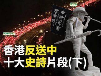世界十字路口, 香港, 反送中