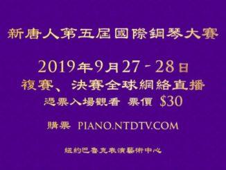 钢琴大赛, 新唐人, 古典艺术, 传统文化, 新闻直播间