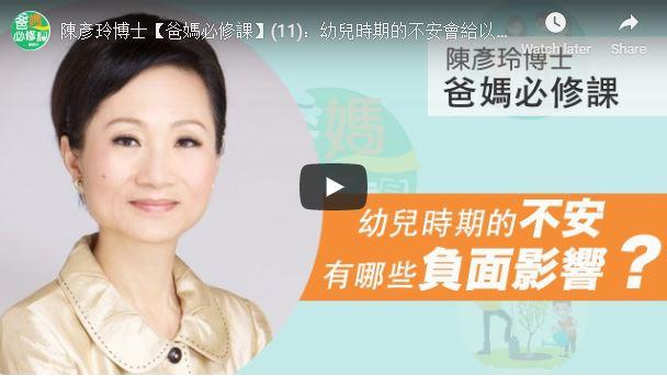 陈彦玲博士, 爸妈必修课, 儿童心理学, 儿童教育, 幼儿时期不安