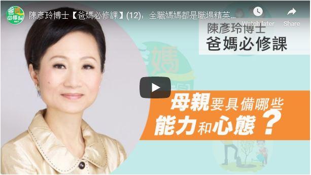 陈彦玲博士, 爸妈必修课(12), 儿童教育, 全职妈妈, 职场精英
