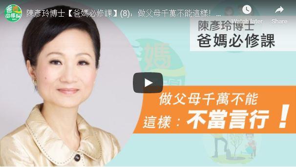 陈彦玲博士, 爸妈必修课(8), 儿童心理学,儿童教育,不当言行