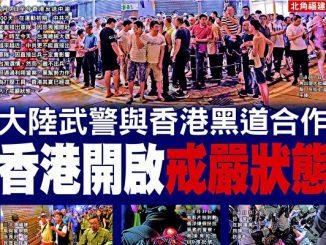 香港反送中抗争至今,中共虽不出兵,但经由利用警察、黑帮势力作为打压工具,香港其实已经进入了戒严状态。(大纪元合成图)