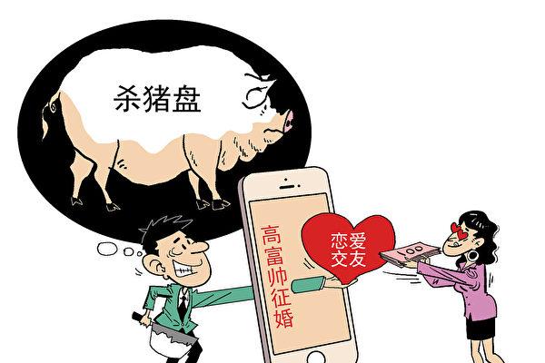 """""""杀猪盘"""", 网恋骗局, 单身女性, 婚恋网站, 电信诈骗"""