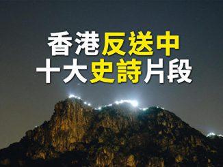 世界十字路口, 反送中, 香港