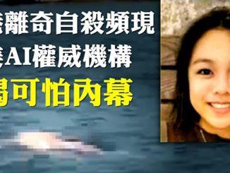 女性浮尸, 反送中运动, 新闻拍案惊奇